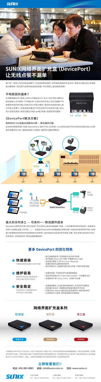 网络接口扩充盒(DevicePort)让无线点餐不漏单