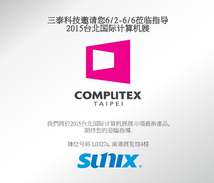 三泰科技邀请您6/2-6/6莅临指导 2015台北国际计算机展COMPUTEX