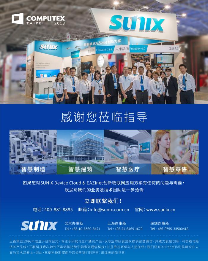 【SUNIX】感谢您莅临指导@Computex台北!