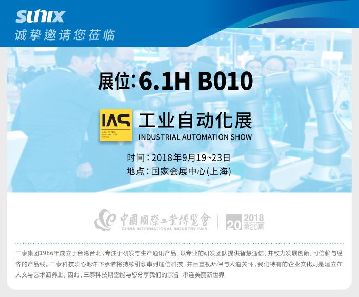 三泰科技诚挚邀请您莅临2017上海工业自动化展! 摊位号:6.1H A243!