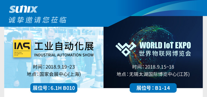 【SUNIX】智慧制造工厂信息化解决方案,與您相約9/15世界物联网博览会、9/19 IAS工业自动化展