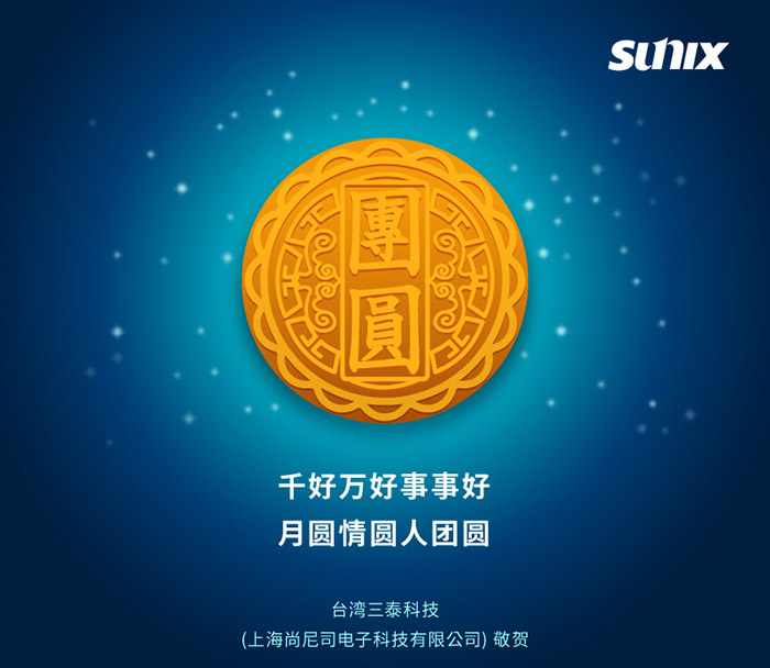 【SUNIX三泰科技】祝您月圓情圓人團圓