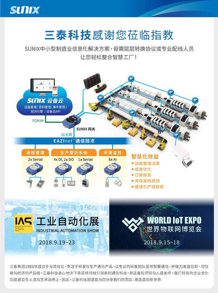 【SUNIX三泰科技】感谢您莅临指导 @世界物联网博览会、IAS工业自动化展