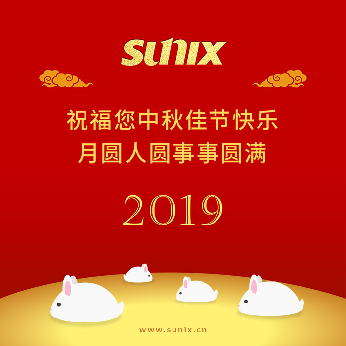 【SUNIX三泰科技】祝您月圆情圆人团圆